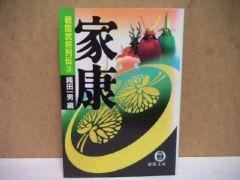 のぶ松歴史小説コレクション6