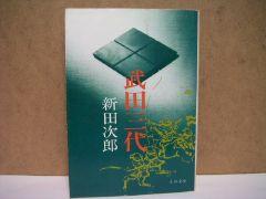 のぶ松歴史小説コレクション ...